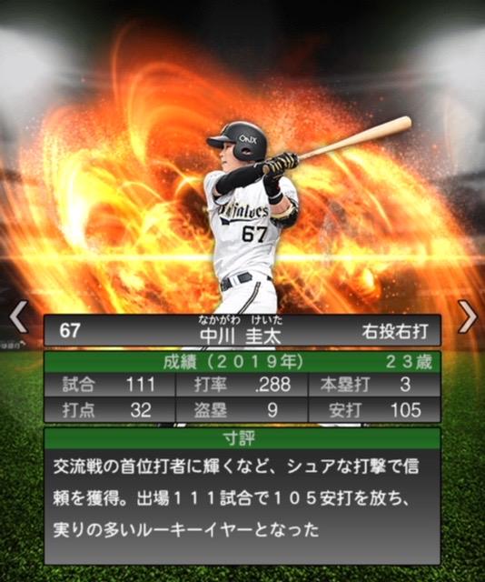 2020−s1−中川圭太−寸評