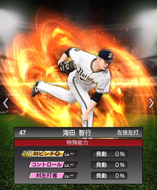 2020−s1−海田智行−特殊能力