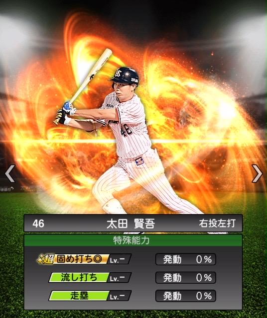 2020−s1−太田賢吾−特殊能力