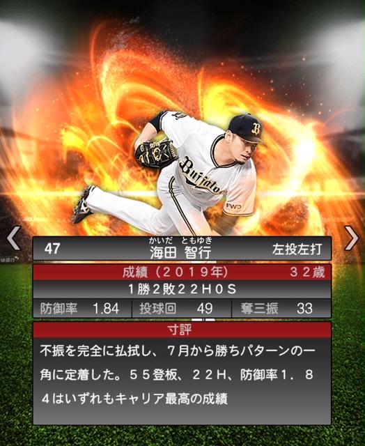 2020−s1−海田智行−寸評
