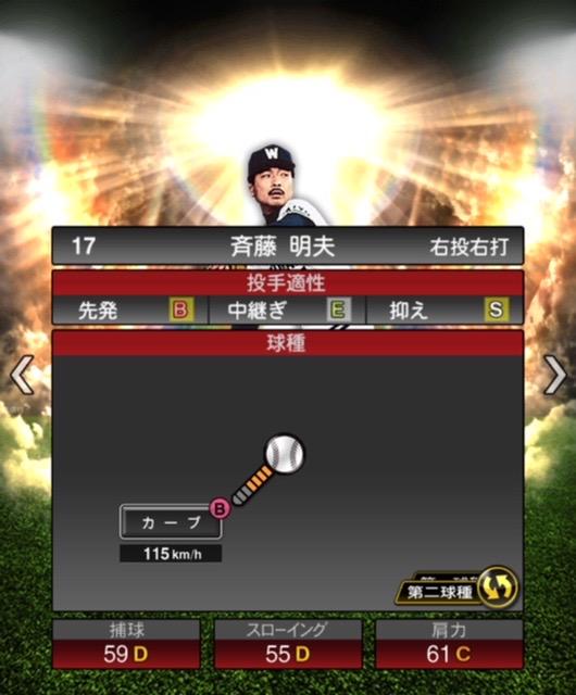 2019-ob-斉藤明夫−投手適性−第二球種
