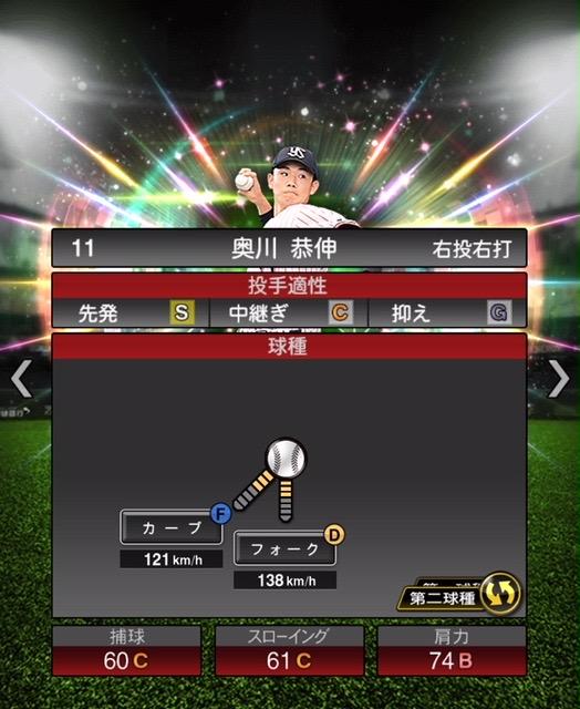 2020−r−奥川恭伸−投手適性−第二球種