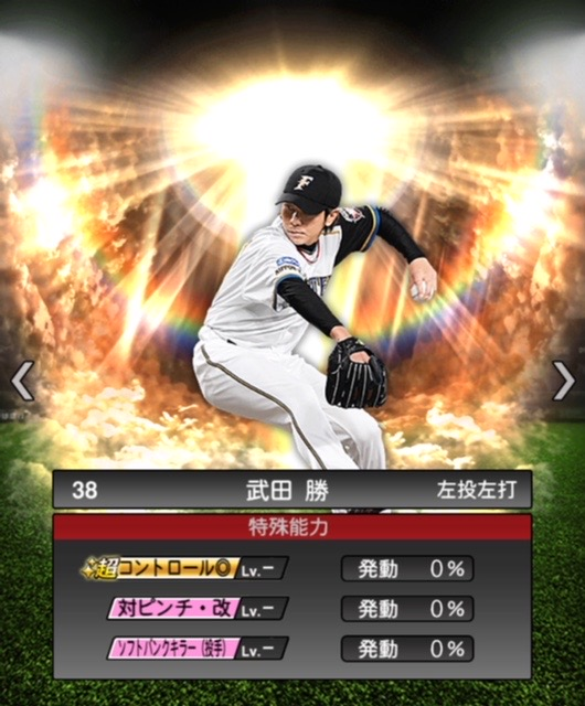2019-ob-武田勝−特殊能力