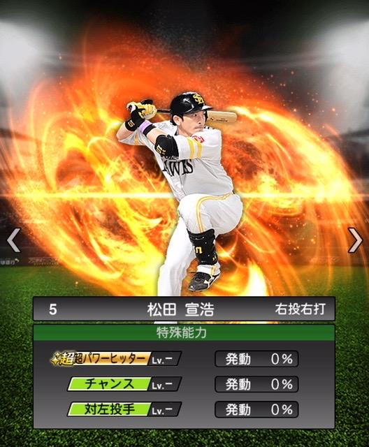 2020−s1−松田宣浩−特殊能力