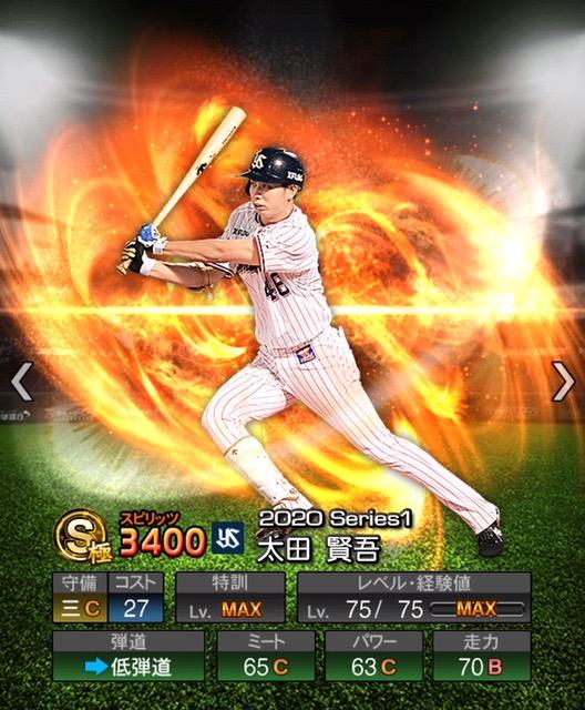 2020−s1−太田賢吾
