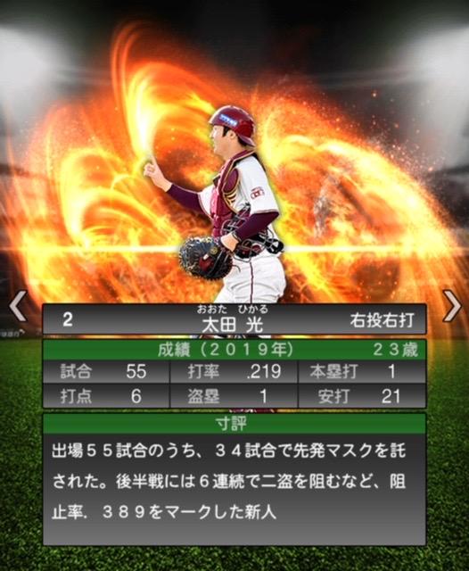 2020−s1−太田光−寸評
