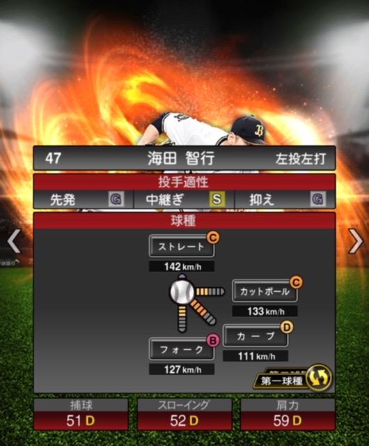 2020−s1−海田智行−投手適性−第一球種