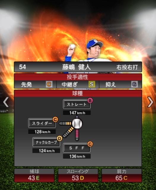 2020−s1−藤嶋健人−投手適性