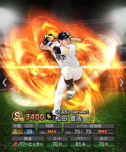 2020−s1−松田宣浩
