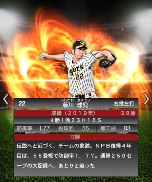 2020−s1−藤川球児−寸評