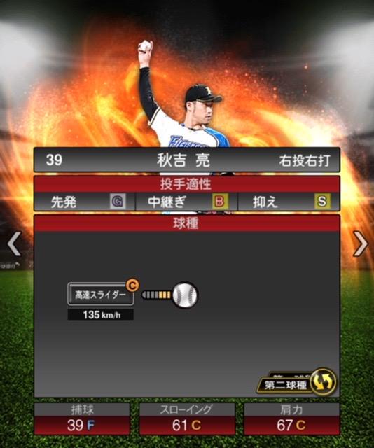 2020−s1−秋吉亮−投手適性−第二球種