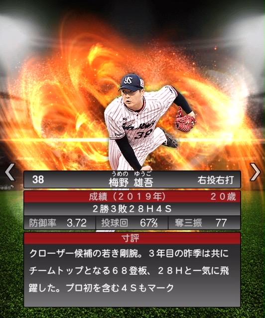 2020-s1−梅野雄吾−寸評