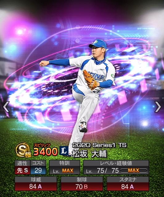 2020-TS-松坂