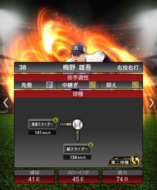 2020-s1−梅野雄吾−投手適性−第二球種