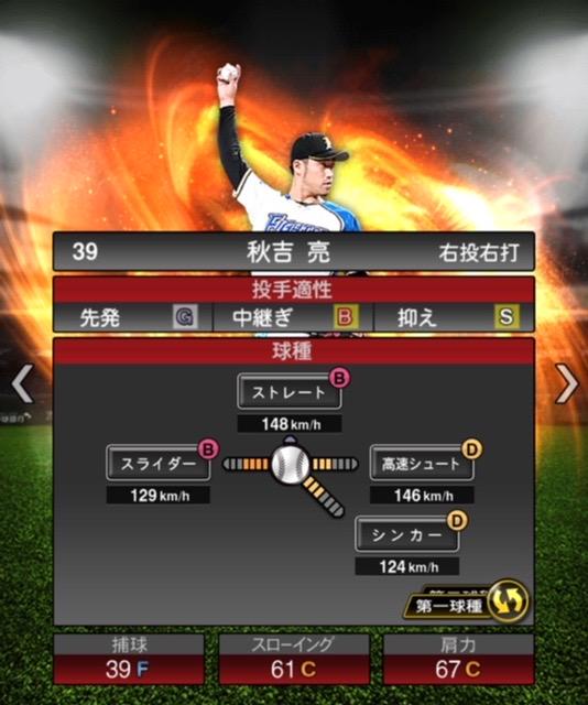 2020−s1−秋吉亮−投手適性−第一球種