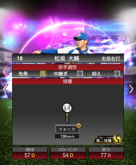 2020-TS-松坂-変化球2