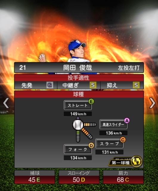 2020−s1−岡田俊哉−投手適性−第一球種