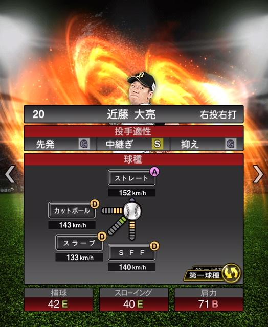 プロスピ-近藤-変化球1