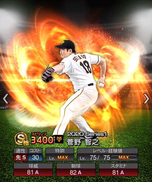 プロスピ-菅野-巨人