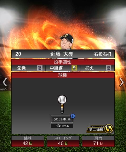 プロスピ-近藤-変化球2