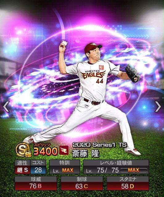 2020-ts−斎藤隆