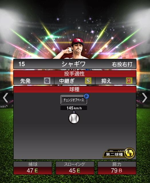 プロスピA-シャギワ-変化球2