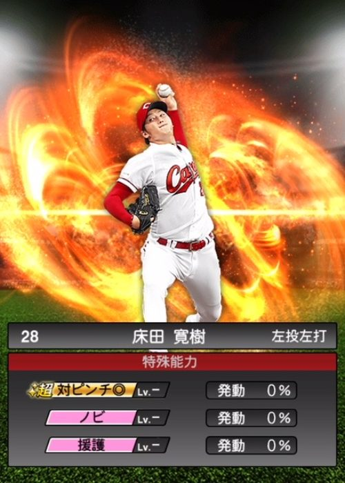 2020-s1−床田寛樹−特殊能力