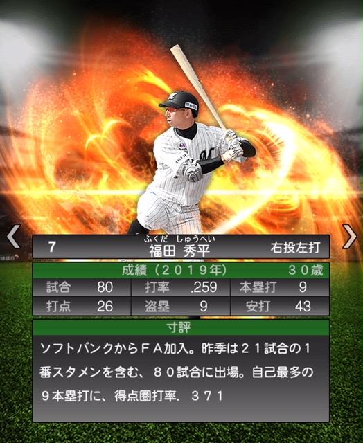 2020-s1−福田秀平−寸評