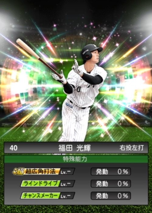 2020-hope−福田光輝−特殊能力