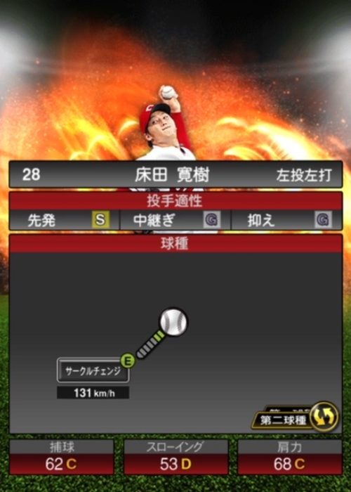 2020-s1−床田寛樹−投手適性−第二球種