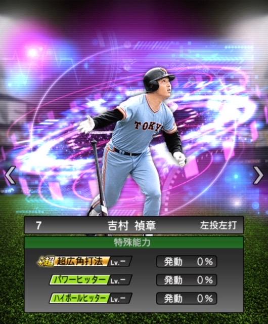 2020-ts−吉村禎章−特殊能力