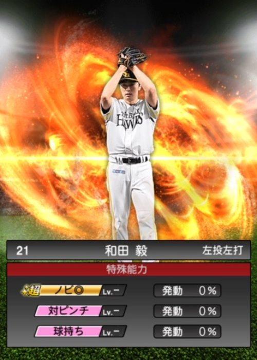 2020-s1−和田毅−特殊能力
