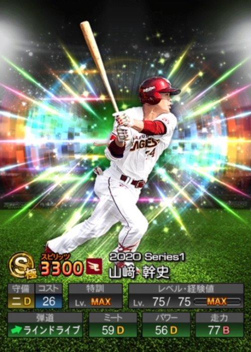 2020-hope−山﨑幹史