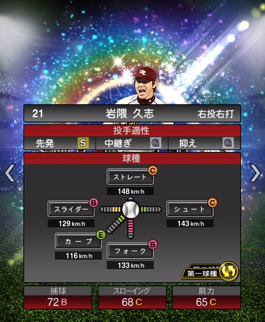 2020-se-岩隈久志−投手適性−第一球種