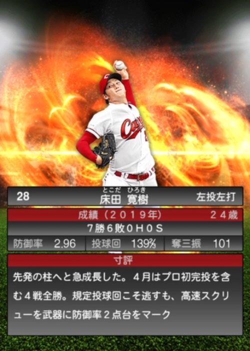 2020-s1−床田寛樹−寸評