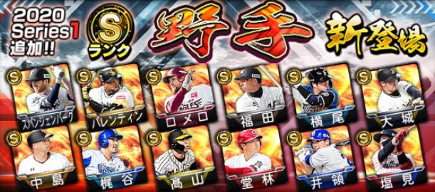 2020-s1−野手