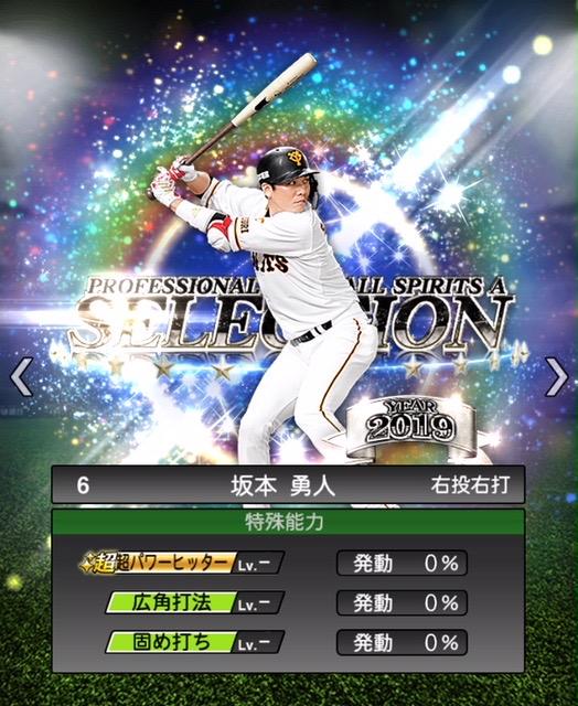 2020-se-坂本勇人−特殊能力