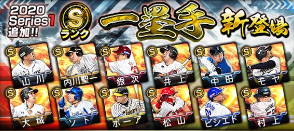 プロスピA-ファースト-一塁手-2020