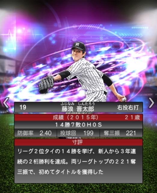2020-ts−藤浪晋太郎−寸評
