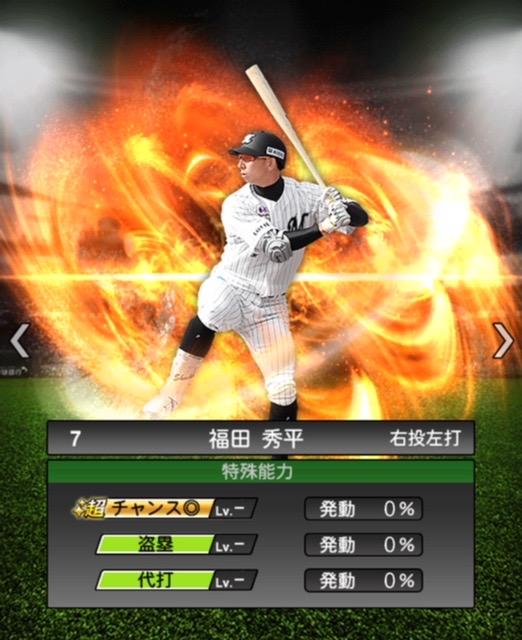 2020-s1−福田秀平−特殊能力