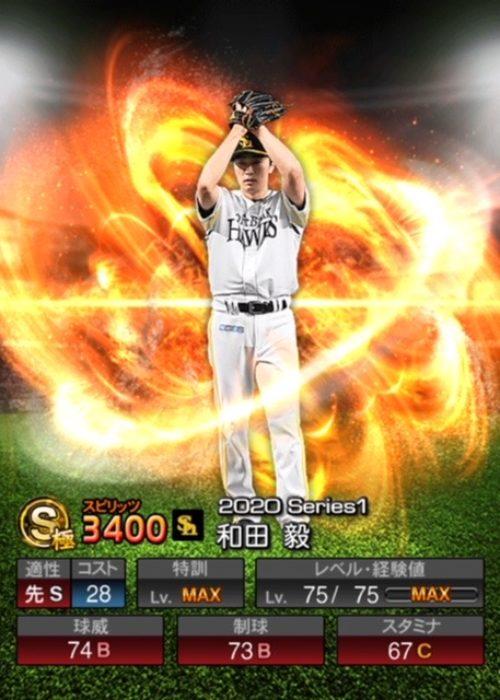2020-s1−和田毅