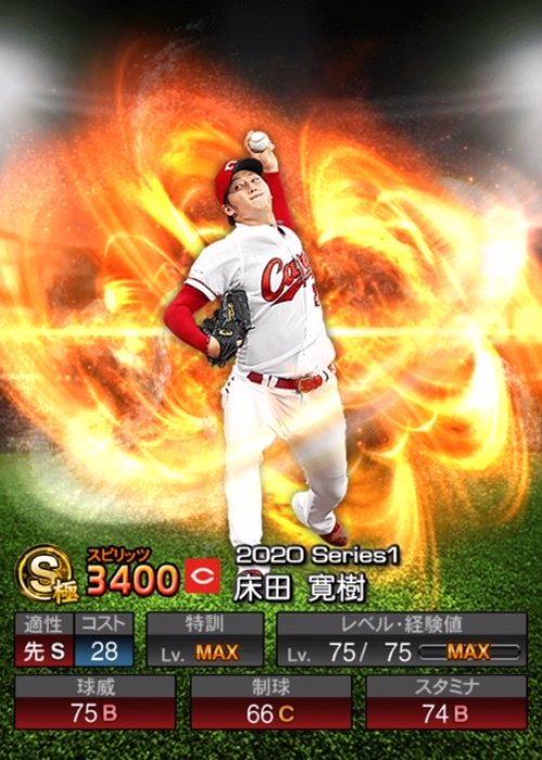 2020-s1−床田寛樹