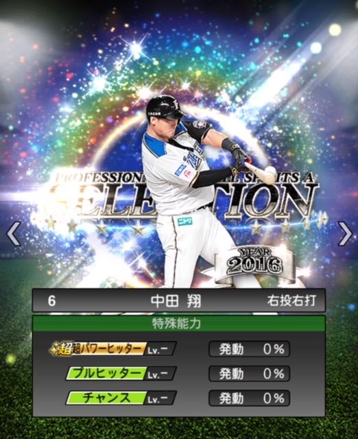 2020-se-中田翔−特殊能力
