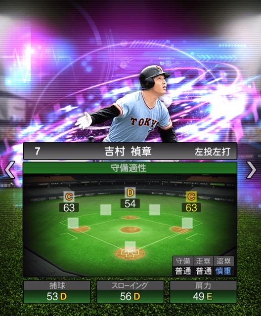 2020-ts−吉村禎章−守備適性