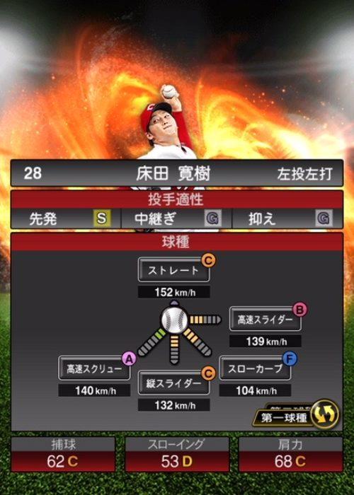 2020-s1−床田寛樹−投手適性−第一球種