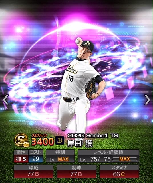 2020-ts−岸田護