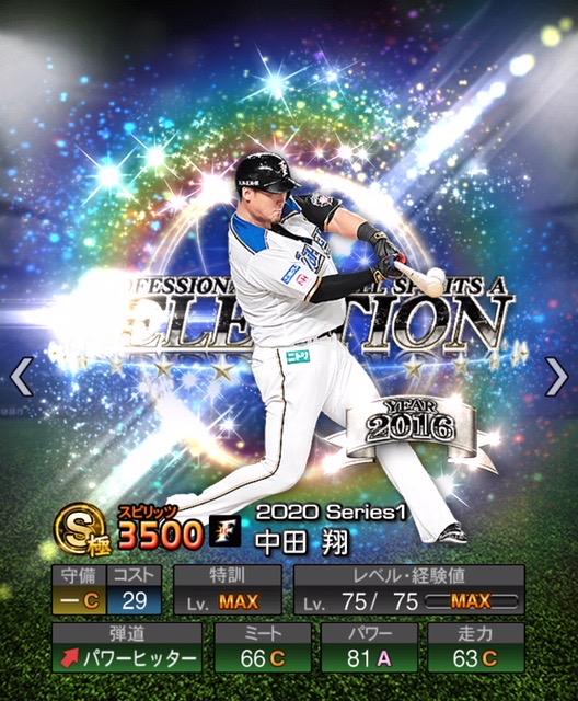 2020-se-中田翔