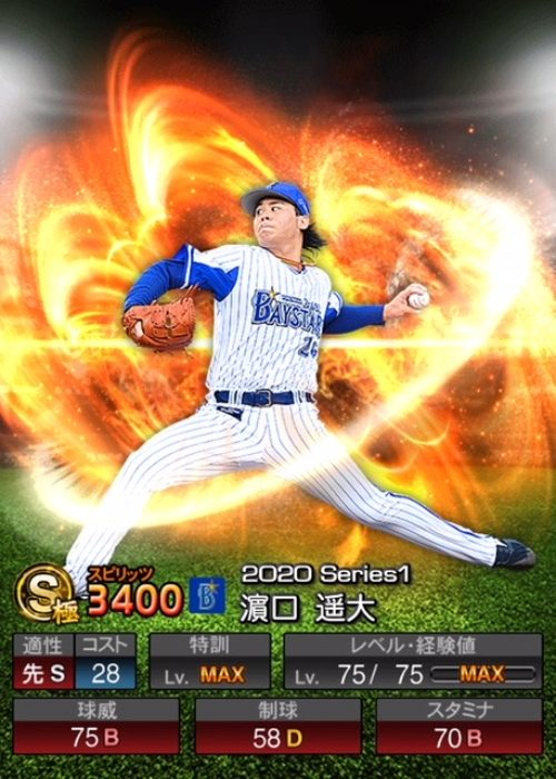 2020-s1−濱口遥大