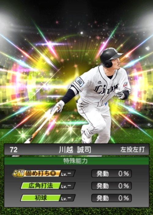 2020-hope−川越誠司−特殊能力