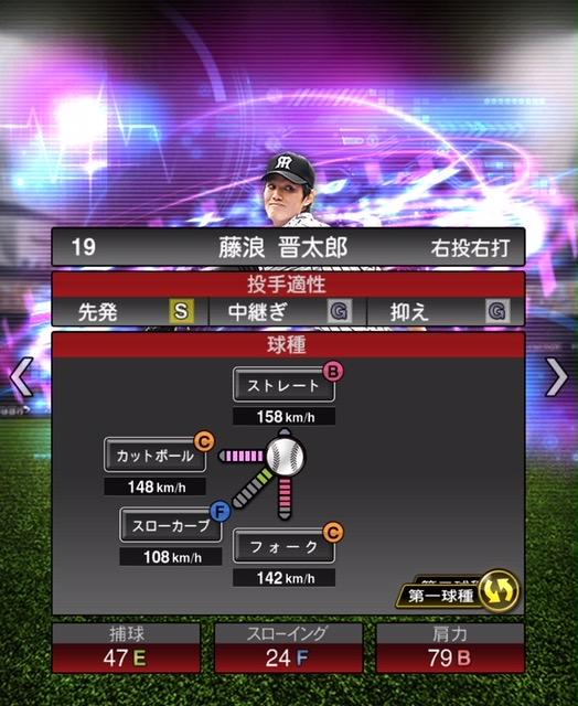 2020-ts−藤浪晋太郎−投手適性−第一球種